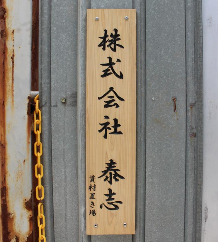 株式会社泰志